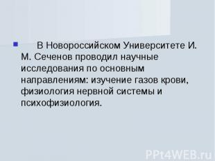 В Новороссийском Университете И. М. Сеченов прово