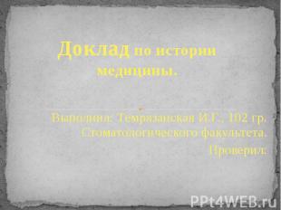 Выполнил: Темрязанская И.Г., 102 гр. Стоматологического факультета. Проверил: