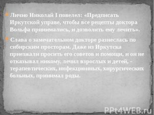 Лично Николай I повелел: «Предписать Иркутской управе, чтобы все рецепты доктора