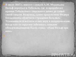 В июле 1845 г. вместе с семьей А.М. Муравьева Вольф переехал в Тобольск, где&nbs