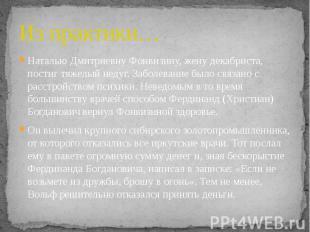 Из практики… Наталью Дмитриевну Фонвизину, жену декабриста, постиг тяжелый недуг