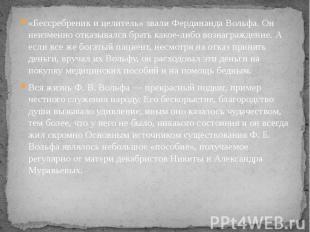 «Бессребреник и целитель» звали Фердинанда Вольфа. Он неизменно отказывался брат