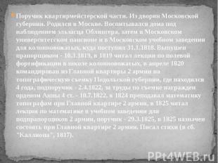Поручик квартирмейстерской части. Из дворян Московской губернии. Родился в Москв