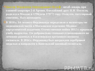 Доктор Фердинанд Бернхардович Вольф - штаб-лекарь при главной квартире 2-й Армии