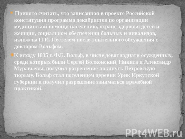 Принято считать, что записанная в проекте Российской конституции программа декабристов по организации медицинской помощи населению, охране здоровья детей и женщин, социальном обеспечении больных и инвалидов, изложена П.И. Пестелем после тщател…