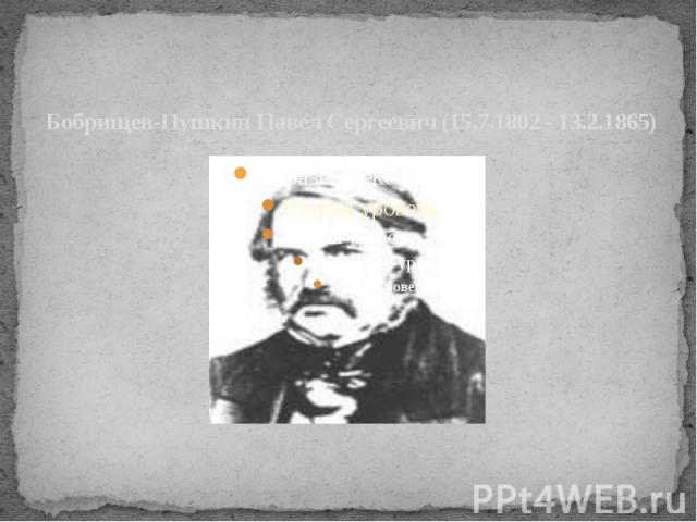 Бобрищев-Пушкин Павел Сергеевич (15.7.1802 - 13.2.1865)