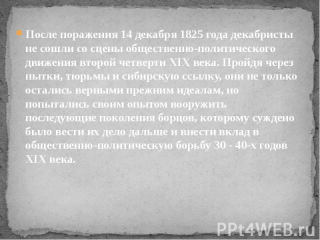 После поражения 14 декабря 1825 года декабристы не сошли со сцены общественно-политического движения второй четверти XIX века. Пройдя через пытки, тюрьмы и сибирскую ссылку, они не только остались верными прежним идеалам, но попытались своим опытом …