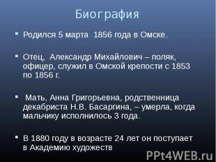 Родился 5 марта 1856 года в Омске. Родился 5 марта 1856 года в Омске. Отец, Алек