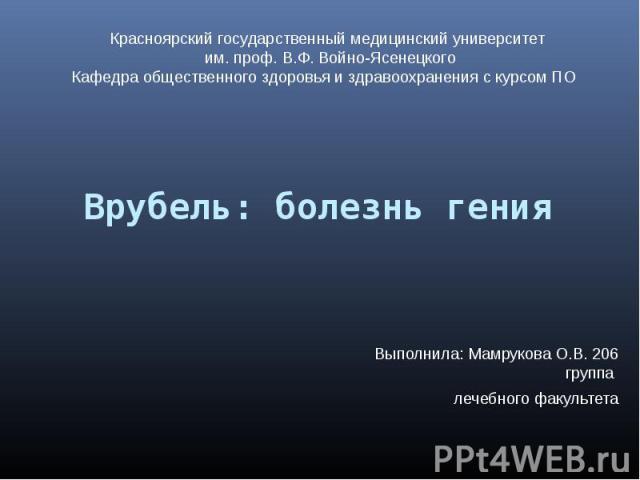 Выполнила: Мамрукова О.В. 206 группа лечебного факультета