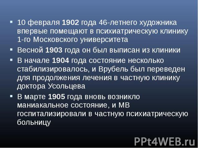 10 февраля 1902 года 46-летнего художника впервые помещают в психиатрическую клинику 1-го Московского университета 10 февраля 1902 года 46-летнего художника впервые помещают в психиатрическую клинику 1-го Московского университета Весной 1903 года он…