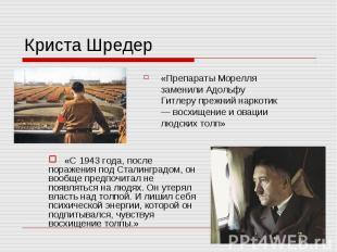 Криста Шредер «Препараты Морелля заменили Адольфу Гитлеру прежний наркотик — вос