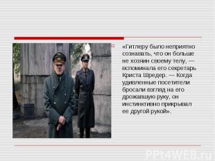 «Гитлеру было неприятно сознавать, что он больше не хозяин своему телу, — вспоми