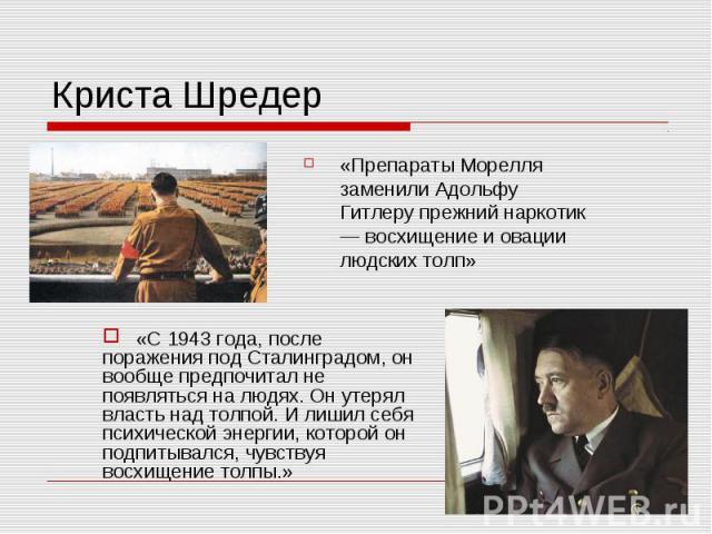Криста Шредер «Препараты Морелля заменили Адольфу Гитлеру прежний наркотик — восхищение и овации людских толп»