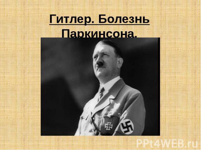 Гитлер. Болезнь Паркинсона.