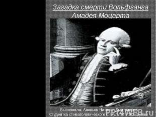 Загадка смерти Вольфганга Амадея Моцарта