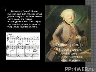 Вольфганг Амадей Моцарт, музыкальный чудо-ребенок,