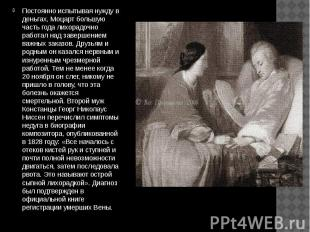 Постоянно испытывая нужду в деньгах, Моцарт большую часть года лихорадочно работ