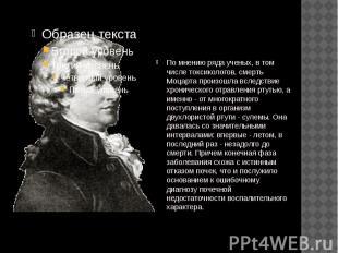 По мнению ряда ученых, в том числе токсикологов, смерть Моцарта произошла вследс