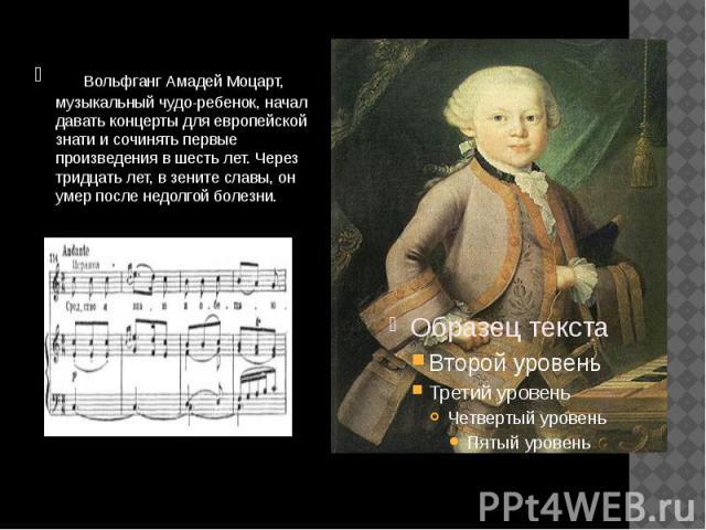 Вольфганг Амадей Моцарт, музыкальный чудо-ребенок, начал давать концерты для европейской знати и сочинять первые произведения в шесть лет. Через тридцать лет, в зените славы, он умер после недолгой болезни. …