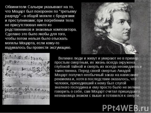 Великие люди и живут и умирают не в пример простым смертным, их жизнь всегда окружена глубокой тайной и смерть их всегда неожиданна и таинственна. Перед своей смертью Амадей Моцарт получил необычный заказ на написание реквиема и, хотя в последствии …