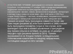 НОБЕЛЕВСКИЕ ПРЕМИИ, присуждаются согласно завещанию А.Нобеля, составленному 27 н