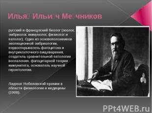 Илья Ильи ч Ме чников русский и французский биолог (зоолог, эмбриолог, иммунолог