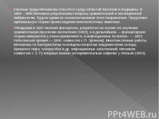 Научные труды Мечникова относятся к ряду областей биологии и медицины. В 1866—18
