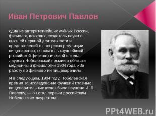 Иван Петрович Павлов один из авторитетнейших учёных России, физиолог, психолог,