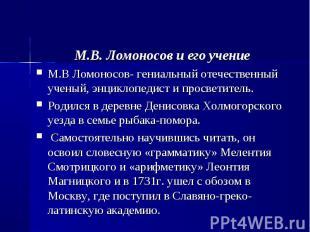 М.В. Ломоносов и его учение М.В Ломоносов- гениальный отечественный ученый, энци