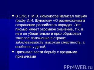 В 1761 г. М.В. Ломоносов написал письмо графу И.И. Шувалову «О размножении и сох