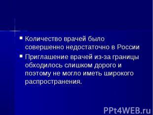 Количество врачей было совершенно недостаточно в России Количество врачей было с