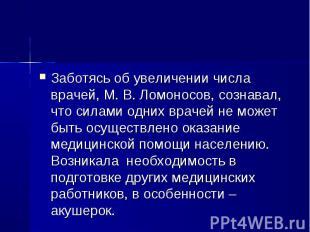 Заботясь об увеличении числа врачей, М. В. Ломоносов, сознавал, что силами одних