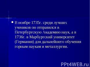 В ноябре 1735г. среди лучших учеников он отправился в Петербургскую Академию нау