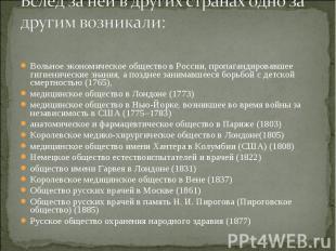 Вольное экономическое общество в России, пропагандировавшее гигиенические знания