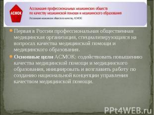 Первая в России профессиональная общественная медицинская организация, специализ