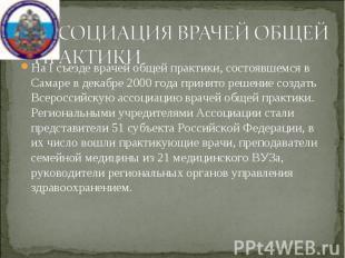 На I съезде врачей общей практики, состоявшемся в Самаре в декабре 2000 года при