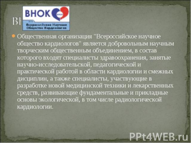 """Общественная организация """"Всероссийское научное общество кардиологов"""" является добровольным научным творческим общественным объединением, в состав которого входят специалисты здравоохранения, занятые научно-исследовательской, педагогическо…"""