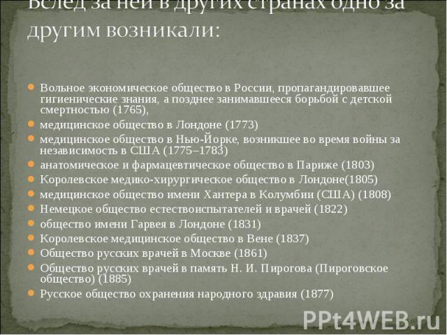 Вольное экономическое общество в России, пропагандировавшее гигиенические знания, а позднее занимавшееся борьбой с детской смертностью (1765), Вольное экономическое общество в России, пропагандировавшее гигиенические знания, а позднее занимавшееся б…