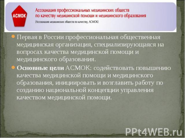 Первая в России профессиональная общественная медицинская организация, специализирующаяся на вопросах качества медицинской помощи и медицинского образования. Первая в России профессиональная общественная медицинская организация, специализирующаяся н…