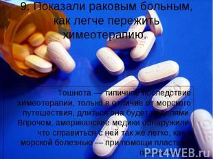 9. Показали раковым больным, как легче пережить химеотерапию. Тошнота — типичное