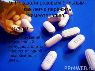 9. Показали раковым больным, как легче пережить химеотерапию. Результат — меньше