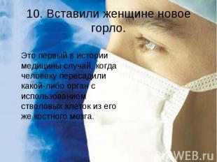 10. Вставили женщине новое горло. Это первый в истории медицины случай, когда че