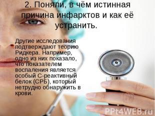 2. Поняли, в чём истинная причина инфарктов и как её устранить. Другие исследова
