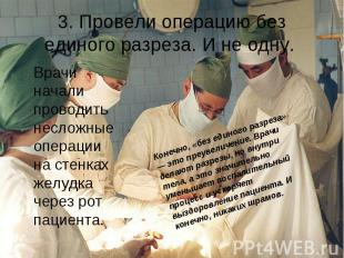 3. Провели операцию без единого разреза. И не одну. Врачи начали проводить несло