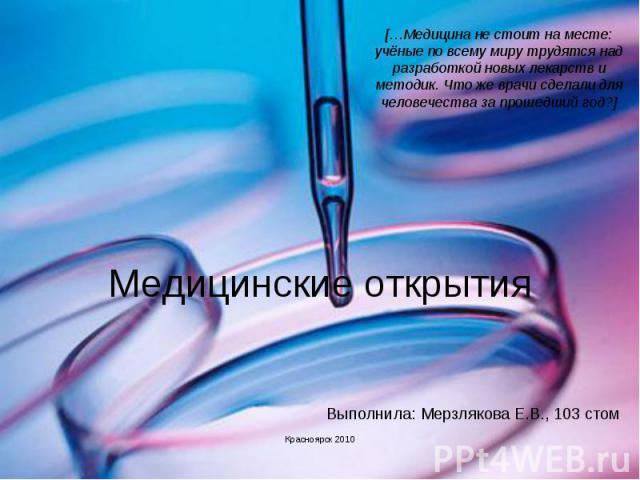 Медицинские открытия Красноярск 2010