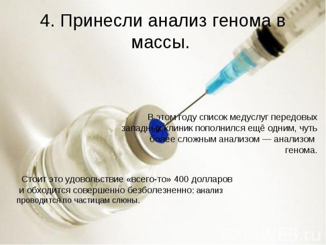4. Принесли анализ генома в массы.