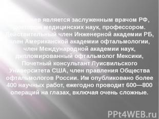 Мулдашев является заслуженным врачом РФ, доктором медицинских наук, профессором.