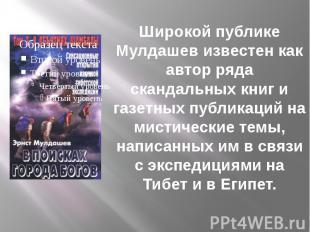 Широкой публике Мулдашев известен как автор ряда скандальных книг и газетных пуб
