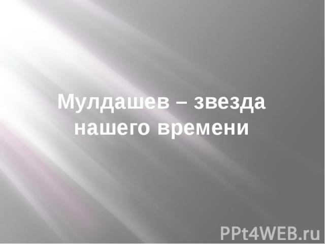 Мулдашев – звезда нашего времени