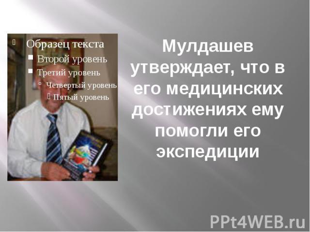 Мулдашев утверждает, что в его медицинских достижениях ему помогли его экспедиции